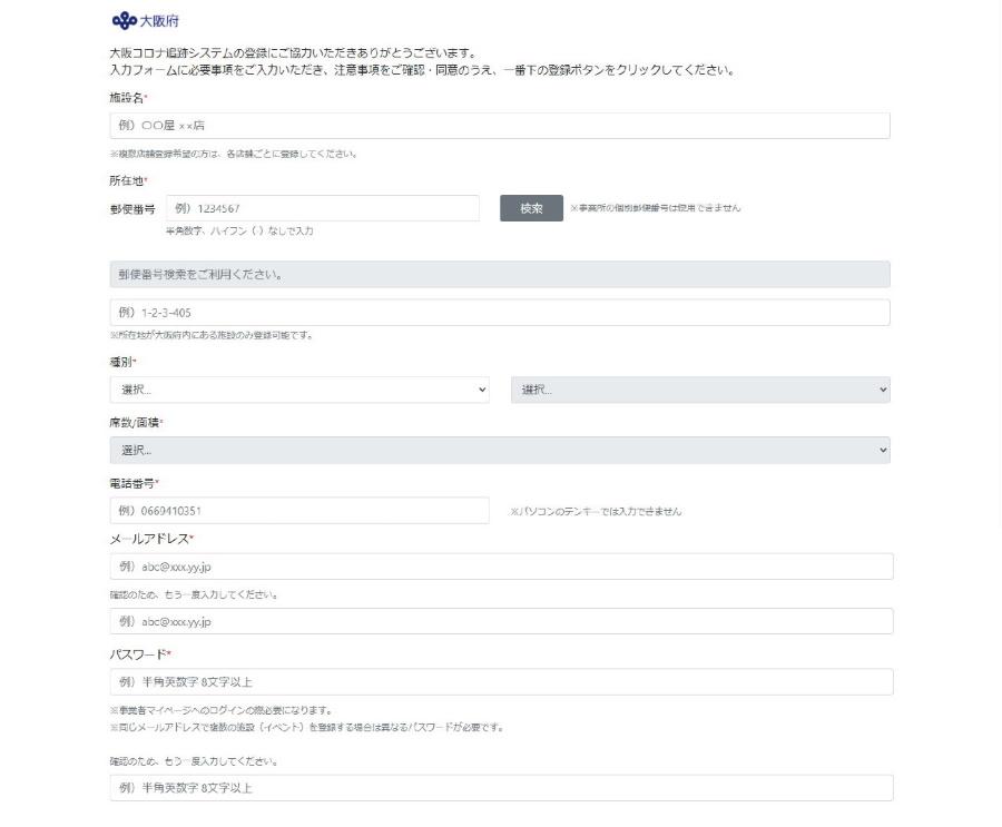大阪コロナ追跡アプリ
